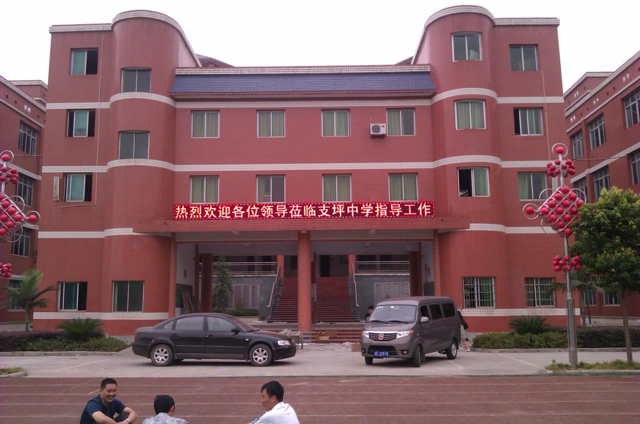 江津仁沱支坪中学